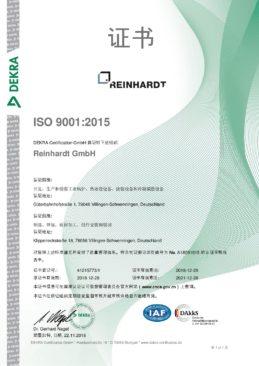 RZ Zertifikat ISO 9001_2015, chines